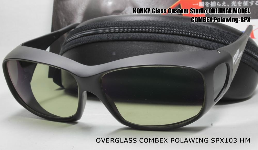 メガネの上から掛けられる偏光グラス カスタム偏光オーバーグラス オンラインショップ COMBEX POLAWING SPX103 HM ◇限定Special Price ハードマルチコート