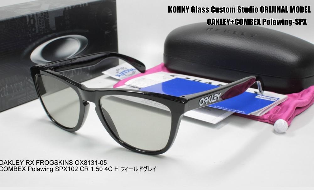 オークリー カスタム偏光サングラス OAKLEY RX FROGSKINS フロッグスキン OX8131-05 / コンベックス COMBEX Polawing SPX102 (H)4Cフィールドグレイ