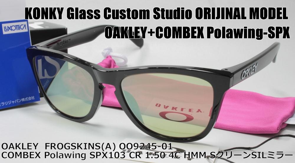 オークリー カスタム偏光サングラス OAKLEY FROGSKINS(A) フロッグスキン OO9245-01 / COMBEX コンベックス Polawing SPX103 (HMM)4CシューターグリーンSILミラー