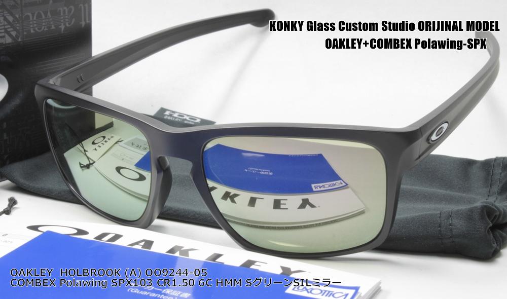 オークリー サングラス カスタム偏光 OAKLEY SLIVER(A) スリバー OO9269-01 / COMBEX コンベックス Polawing SPX103 (HMM)6CシューターグリーンSILミラー