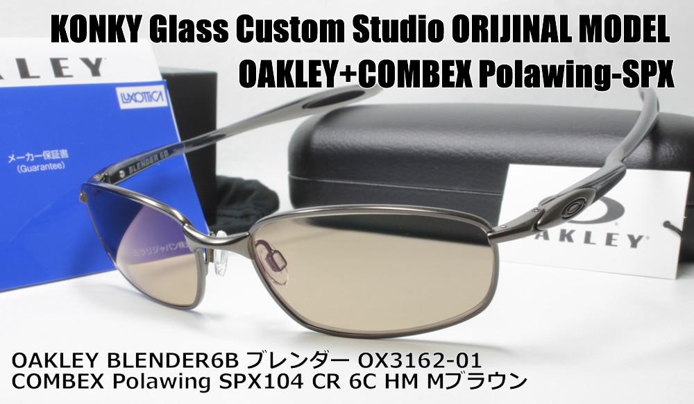 オークリー サングラス カスタム偏光 OAKLEY BLENDER6B ブレンダー OX3162-01 / COMBEX コンベックス Polawing SPX104 (HM)6Cマディーブラウン