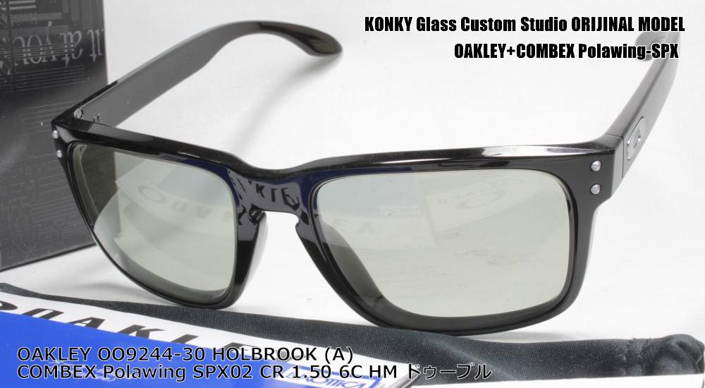 オークリー カスタム偏光サングラス OAKLEY HOLBROOK (A) ホルブルック OO9244-03 / COMBEX コンベックス Polawing SPX02 (H)6Cドゥーブル