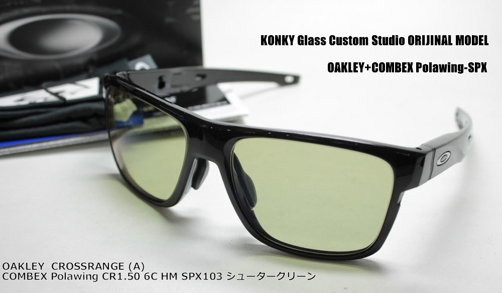 オークリー カスタム偏光サングラス OAKLEY CROSSRANGE クロスレンジ(A) OO9371-01 / COMBEX コンベックス Polawing SPX103 (HM)6Cシューターグリーン
