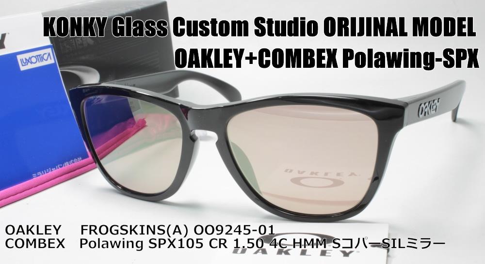 オークリー カスタム偏光サングラス OAKLEY FROGSKINS(A) フロッグスキン OO9245-01 / COMBEX コンベックス Polawing SPX105 (HMM)4CサイトコパーSILミラー