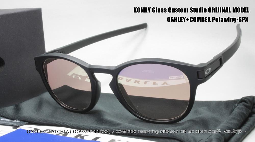 オークリー カスタム偏光サングラス OAKLEY LATCH(A) ラッチ OO9349-01 / COMBEX コンベックス Polawing SPX105 (HMM)4CサイトコパーSILミラー
