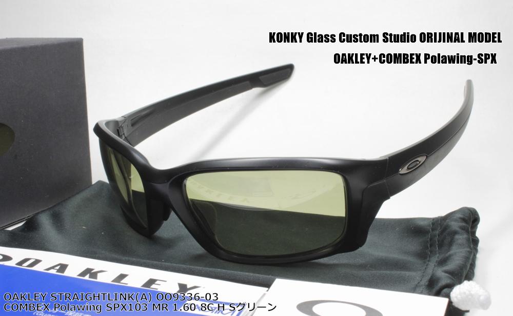 オークリー サングラス カスタム偏光 OAKLEY STRAIGHTLINK(A) ストレートリンク OO9336-03 / COMBEX コンベックス Polawing SPX103 (H)8Cシューターグリーン