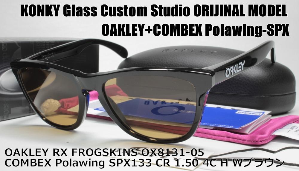 オークリー カスタム偏光サングラス OAKLEY RX FROGSKINS フロッグスキン OX8131-05 / コンベックス COMBEX Polawing SPX133 (H)4Cウェアブラウン
