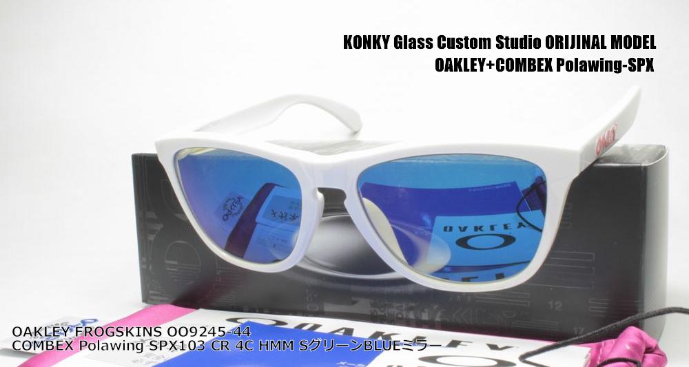 オークリー カスタム偏光サングラス OAKLEY FROGSKINS(A) フロッグスキン OO9245-44 / COMBEX コンベックス Polawing SPX103 (HMM)4CシューターグリーンBLUEミラー