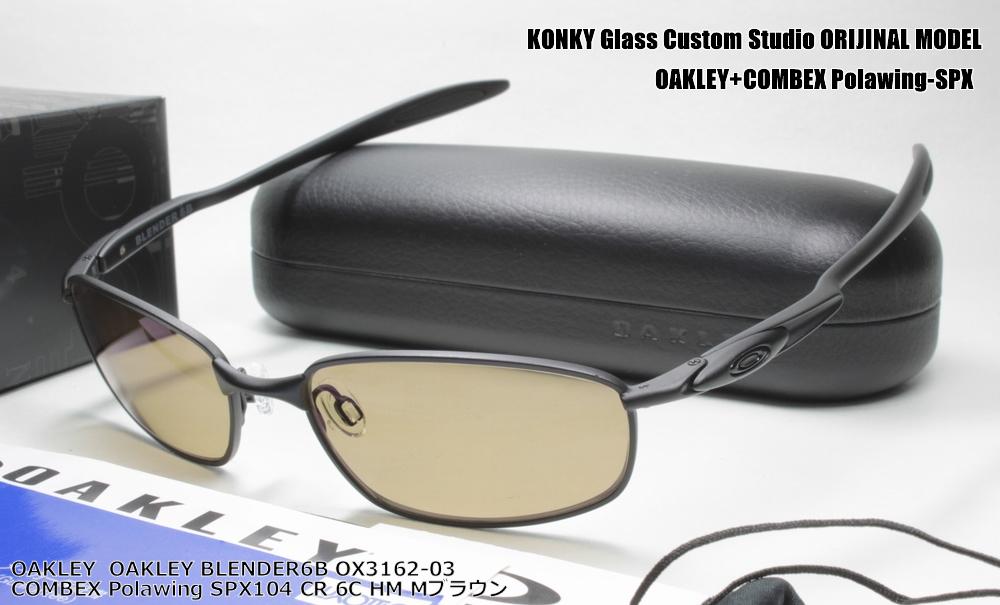 オークリー サングラス カスタム偏光 OAKLEY BLENDER6B ブレンダー OX3162-03 / COMBEX コンベックス Polawing SPX104 (HM)6Cマディーブラウン