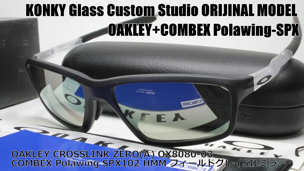 オークリー カスタム偏光サングラス OAKLEY CROSSLINK ZERO(A) クロスリンクゼロ OX8080-03 / COMBEX コンベックス Polawing SPX102 (HMM)6CフィールドグレイSILミラー