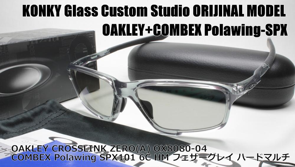 オークリー カスタム偏光サングラス OAKLEY CROSSLINK ZERO(A) クロスリンクゼロ OX8080-04 / COMBEX コンベックス Polawing SPX101 (HM)6Cフェザーグレイ