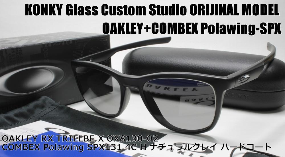オークリー カスタム偏光サングラス OAKLEY RX TRILLBE X トリルビエックス OX8130-02 / COMBEX コンベックス Polawing SPX131 (H)4Cナチュラルグレイ