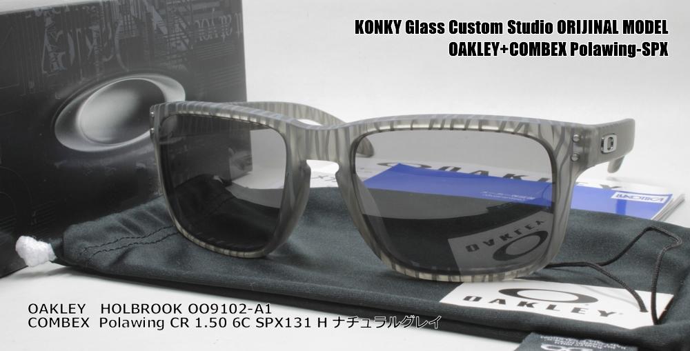 オークリー カスタム偏光サングラス OAKLEY HOLBROOK ホルブルック OO9102-A1 / COMBEX コンベックス Polawing SPX131 (H)6Cナチュラルグレイ