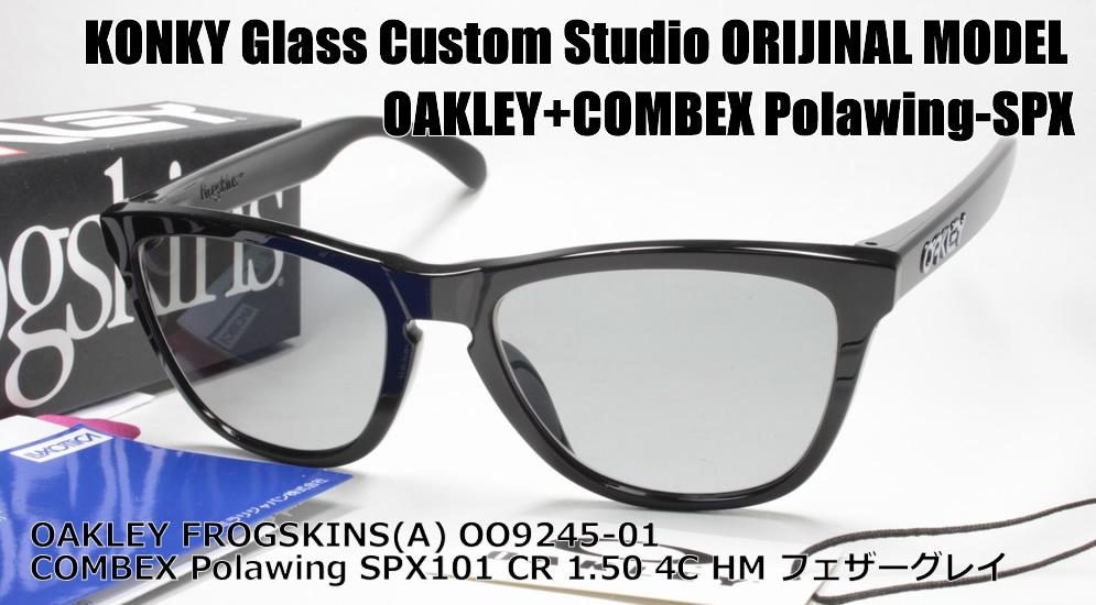 オークリー カスタム偏光サングラス OAKLEY FROGSKINS(A) フロッグスキン OO9245-01 / COMBEX コンベックス Polawing SPX101 (HM)4Cフェザーグレイ