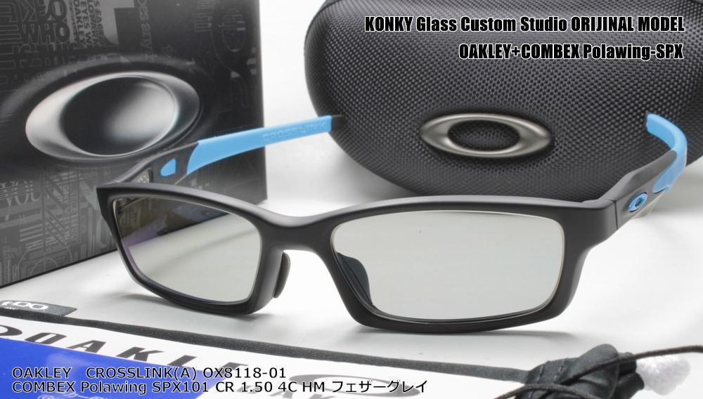 オークリー サングラス カスタム偏光 OAKLEY CROSSLINK (A) OX8080-01 / COMBEX コンベックス Polawing SPX101 (HM)4Cフェザーグレイ