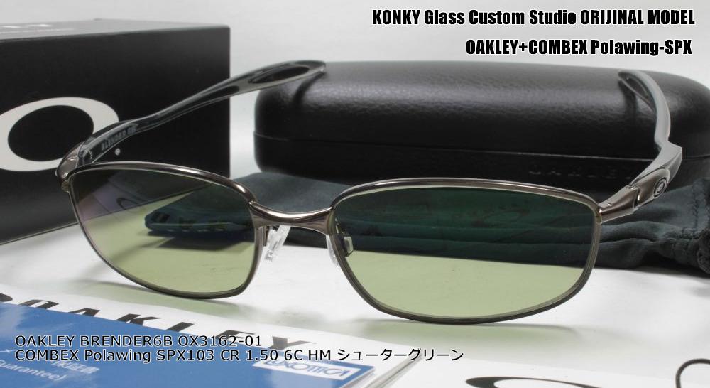 オークリー カスタム偏光サングラス OAKLEY BLENDER6B ブレンダー OX3162-01 / COMBEX コンベックス Polawing SPX103 (HM)6Cシューターグリーン
