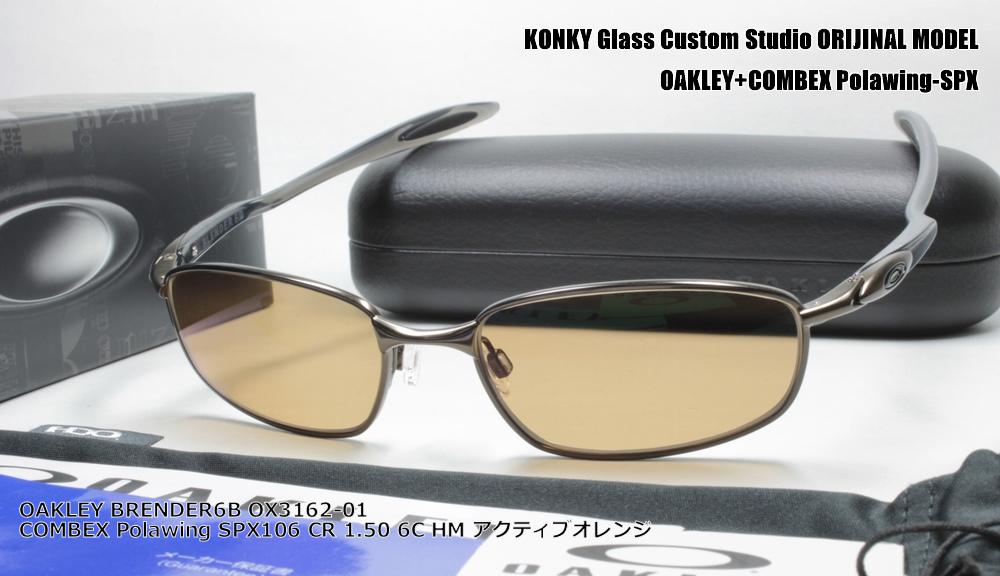 オークリー カスタム偏光サングラス OAKLEY BLENDER6B ブレンダー OX3162-01 / COMBEX コンベックス Polawing SPX106 (HM)6Cアクティブレンジ