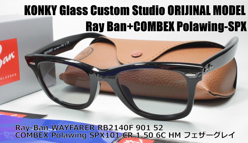 レイバン サングラス カスタム偏光 Ray-Ban WAYFARER ウェイファーラ RB2140F 901 52 / COMBEX Polawing SPX101 (HM)6Cフェザーグレイ