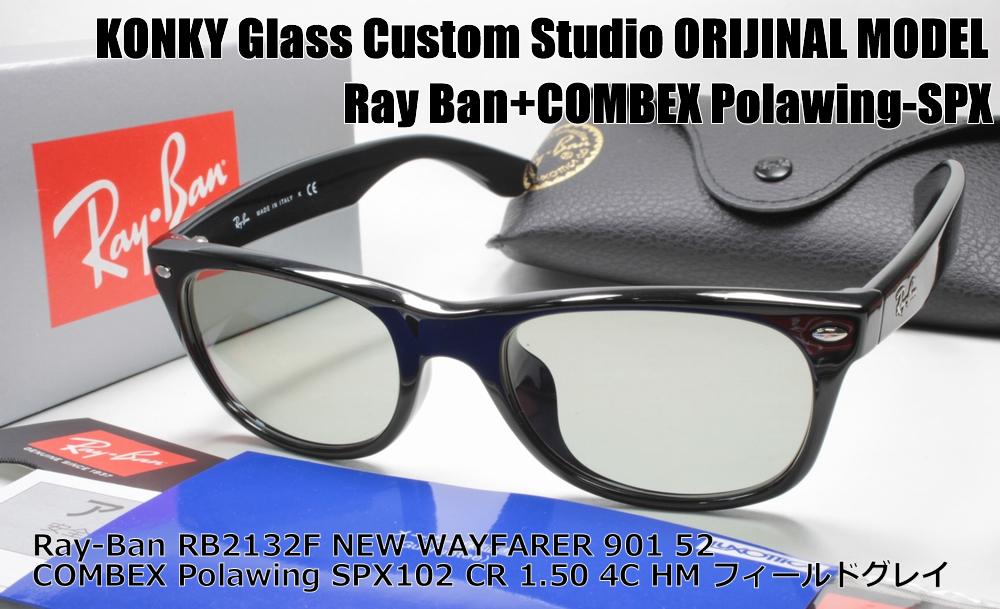 レイバン カスタム偏光サングラス Ray-Ban NEW WAYFARER ウェイファーラ RB2132F 901 52 / COMBEX Polawing SPX102 (HM)6Cフェザーグレイ