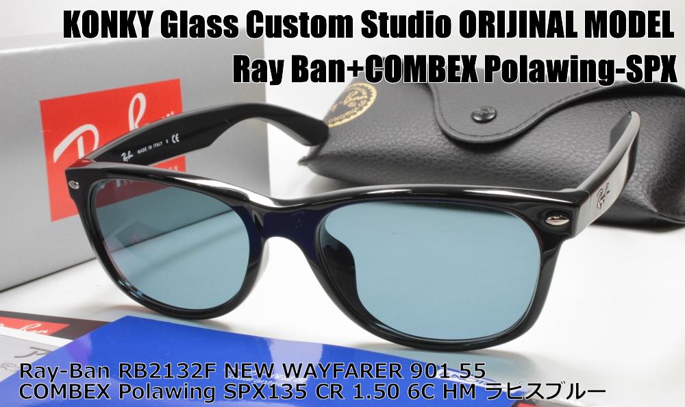 レイバン サングラス カスタム偏光 Ray-Ban NEW WAYFARER ウェイファーラ RB2132F 901L 55 COMBEX Polawing SPX135 (HM)6Cラピスブルー