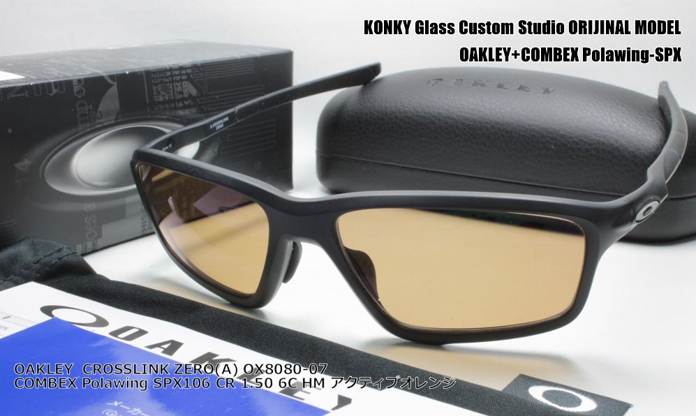 オークリー サングラス カスタム偏光 OAKLEY CROSSLINK ZERO(A) OX8080-07 COMBEX コンベックス Polawing SPX106 CR 1.50 6C HM Aオレンジ