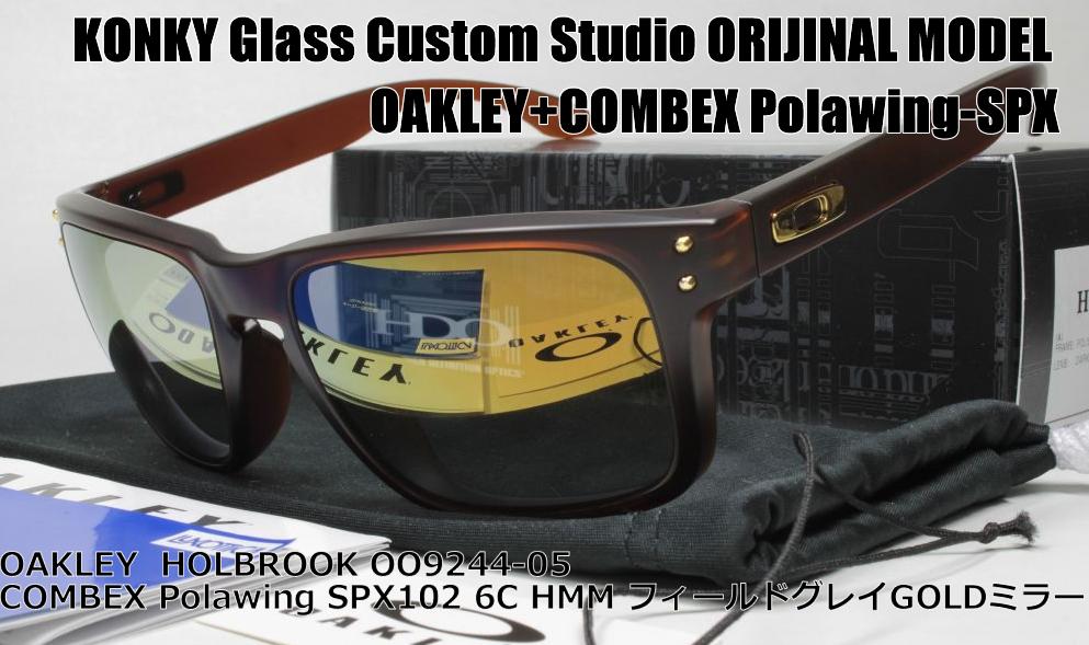 オークリー サングラス カスタム偏光 OAKLEY HOLBROOK OO9244-05 COMBEX Polawing SPX102 CR6C HMM フィールドグレイGOLDミラー