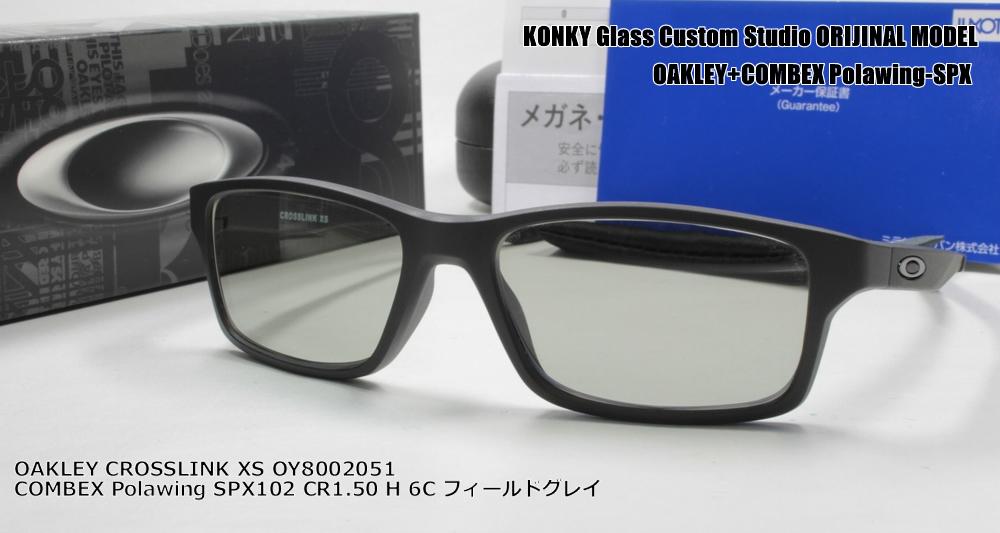 オークリー サングラス カスタム偏光 OAKLEY CROSSLINK XSクロスリンク OY800201-51 / COMBEX コンベックス Polawing SPX102 CR1.50 H 6C フィールドグレイ