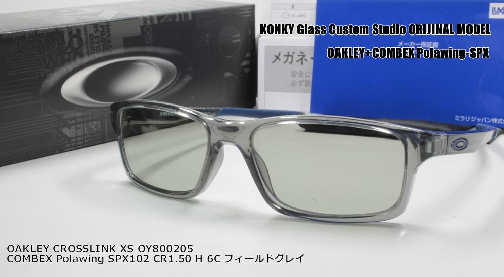 オークリー カスタム偏光サングラス OAKLEY CROSSLINK XSクロスリンク OY800202-51 / COMBEX コンベックス Polawing SPX102 CR1.50 H 6C フィールドグレイ