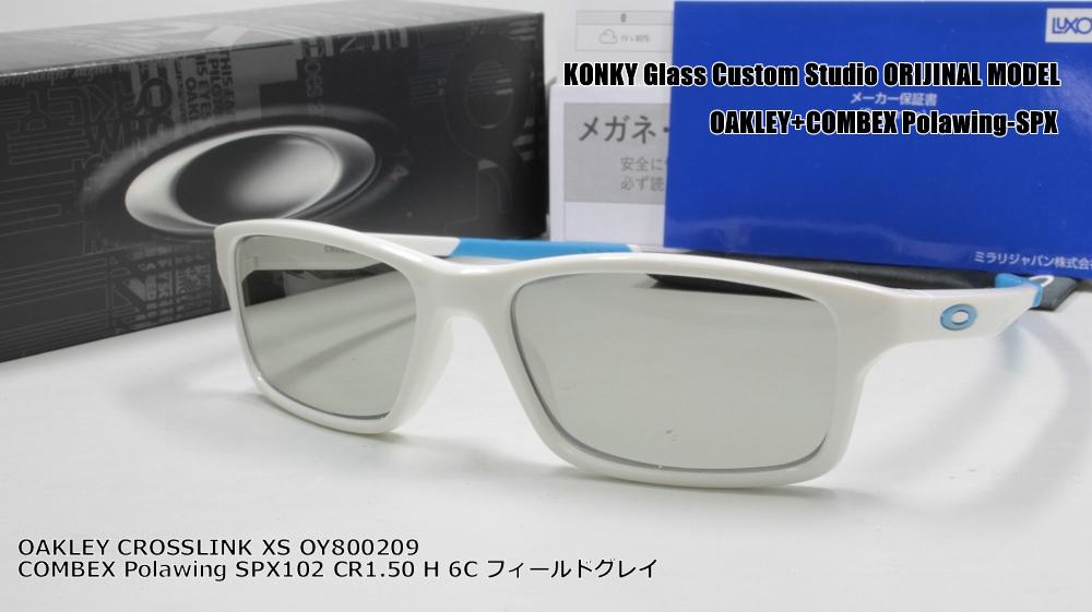 オークリー カスタム偏光サングラス OAKLEY CROSSLINK XSクロスリンク OY800209-51 / COMBEX コンベックス Polawing SPX102 CR1.50 H 6C フィールドグレイ