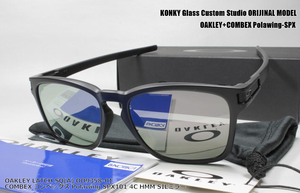 オークリー カスタム偏光サングラス OAKLEY LATCH SQ(A) ラッチ OO9358-01 / COMBEX コンベックス Polawing SPX101 CR 1.50 4C HMM SILミラー
