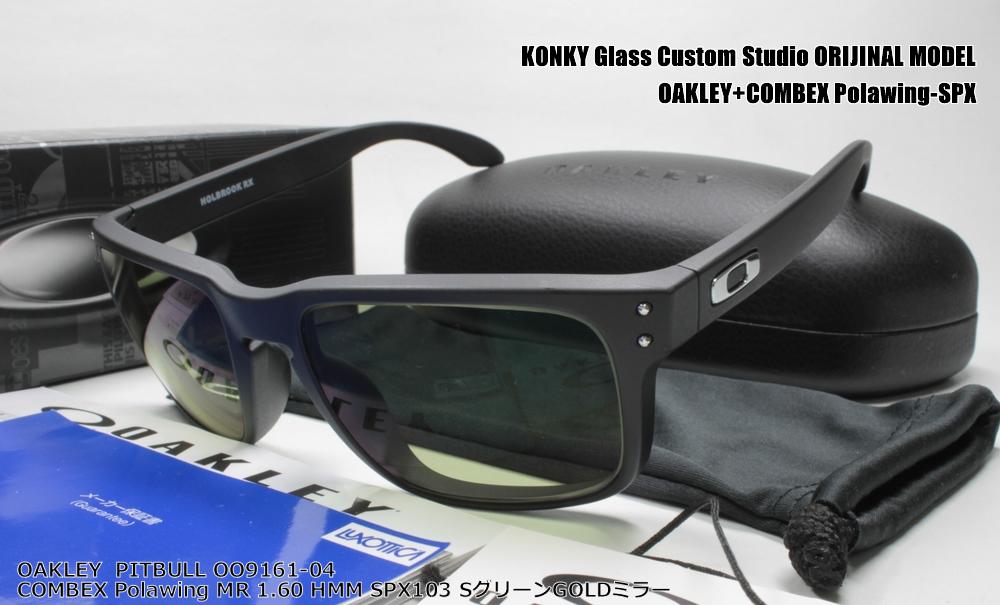 カスタム偏光サングラス オークリー OAKLEY HOLBROOK RX ホルブルック OX8156-01 / COMBEX コンベックス Polawing SPX103 CR 1.50 6C HM シューターグリーン