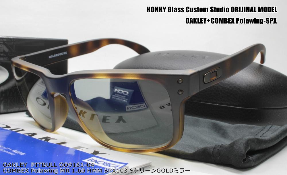 オークリー カスタム偏光サングラス OAKLEY HOLBROOK RX ホルブルック OX8156-02 / COMBEX コンベックス Polawing SPX102 CR 1.50 6C H フィールドグレイ