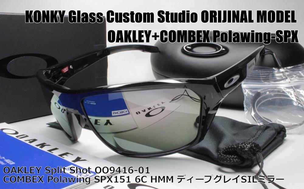 カスタム偏光サングラス オークリー OAKLEY Split Shot スプリットショット OO9416-01/COMBEX コンベックス Polawing SPX151 CR 1.50 6C HMM ディープグレイSILミラー