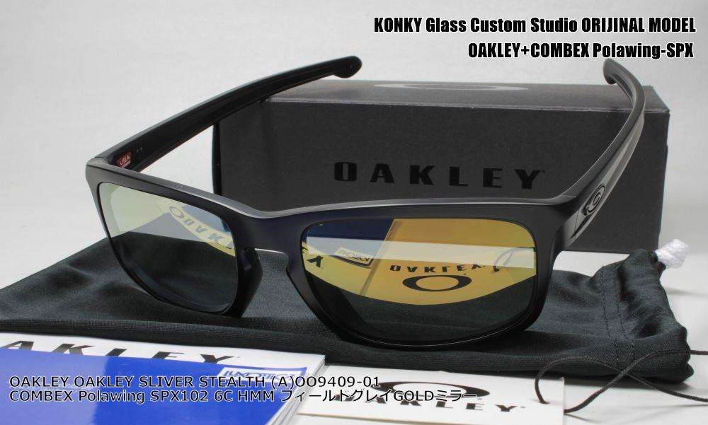 オークリー サングラス カスタム偏光 OAKLEY SLIVER STEALTH (A)ステルス OO9409-01 / COMBEX コンベックス Polawing SPX102 CR 1.50 6C HMM フィールドグレイGOLDミラー