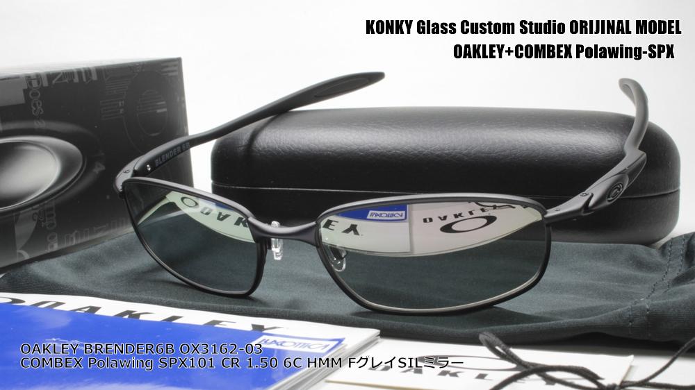 オークリー カスタム偏光サングラス OAKLEY BLENDER6B ブレンダー OX3162-03 / COMBEX コンベックス Polawing SPX101 (HMM)6CフェザーグレイSILミラー