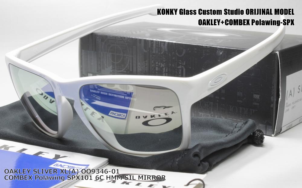 オークリー カスタム偏光サングラス OAKLEY SLIVER XL(A)スリバーOO9346-02 / COMBEX コンベックス Polawing SPX101 6C HMM フェザーグレイSILミラー