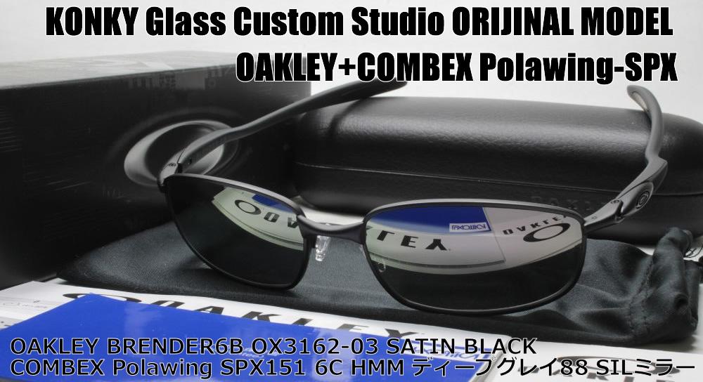 オークリー カスタム偏光サングラス OAKLEY BLENDER 6B OX3162-03 STBK COMBEX Polawing SPX151 CR 6C HMM SIL ディープグレイ88