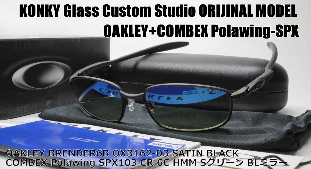 オークリー カスタム偏光サングラス OAKLEY BLENDER 6B OX3162-03 STBK COMBEX Polawing SPX103 CR 6C HMM BLUE シューターグリーン