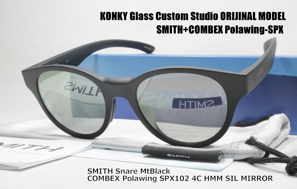 カスタム偏光サングラス スミス SMITH Snare MtBlack スネア / COMBEX Polawing SPX101 CR 4C HMM フェザーグレイSILミラー