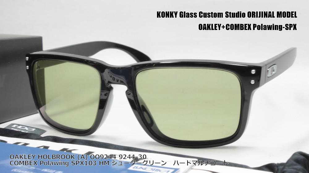 オークリー サングラス カスタム偏光 OAKLEY HOLBROOK (A) ホルブルック OO9244-30 / コンベックス Polawing SPX103(HM)6C シューターグリーン