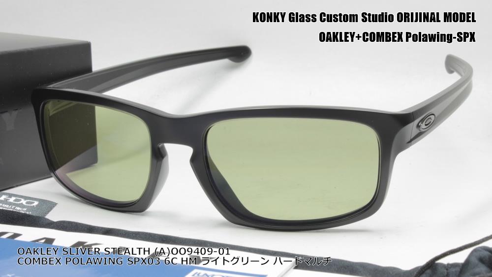 オークリー サングラス カスタム偏光 OAKLEY SLIVER STEALTH (A)ステルス OO9409-01 / COMBEX コンベックス Polawing SPX03 CR 1.50 6C HM ライトグリーン