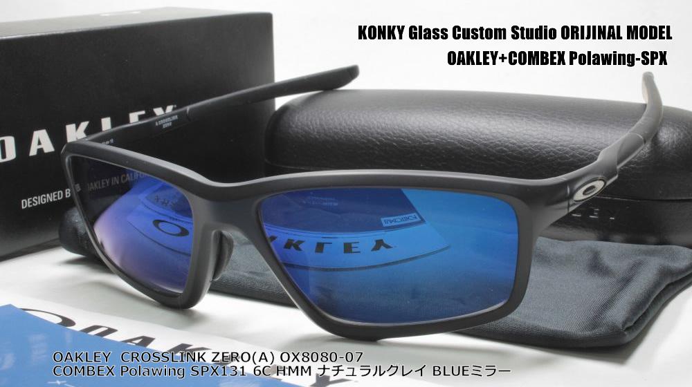 オークリー サングラス カスタム偏光 OAKLEY CROSSLINK ZERO(A) OX8080-07 COMBEX コンベックス Polawing SPX151 CR 1.50 6C HMM ディープグレイ88 BLUEミラー