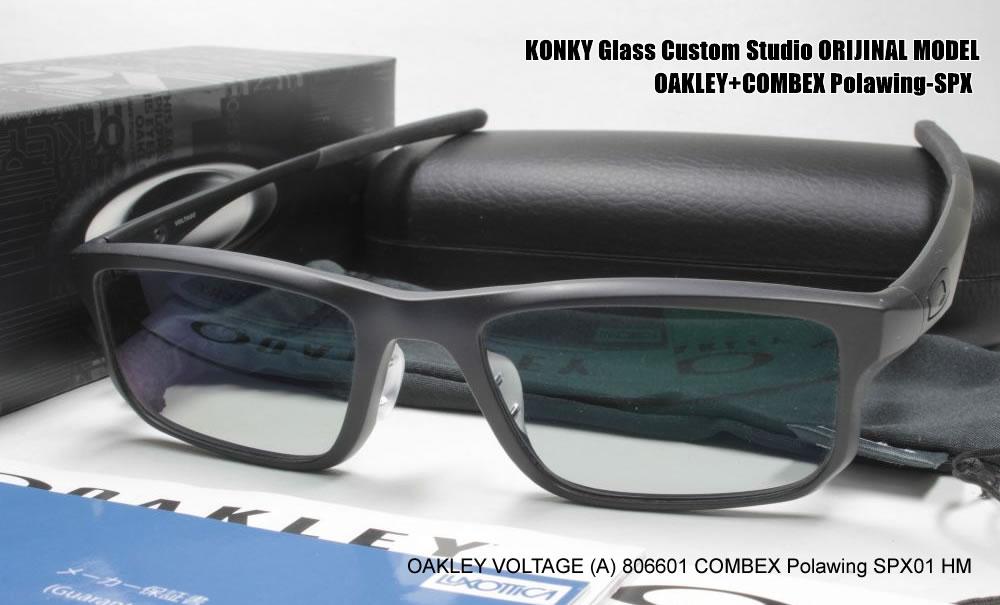 オークリー サングラス カスタム偏光 OAKLEY VOLTAGE (A) 806601 COMBEX コンベックス Polawing SPX01 HM(ハードマルチコート)