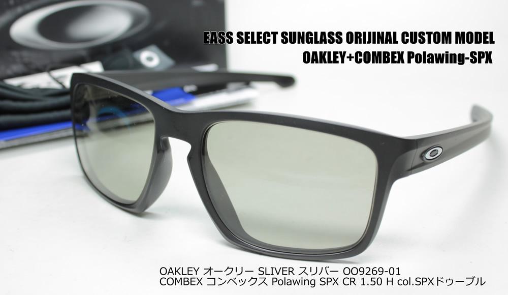 オークリー カスタム偏光サングラス OAKLEY SLIVER スリバー(A) OO9269-01 / COMBEX コンベックス Polawing SPX02 (H)6Cドゥーブル