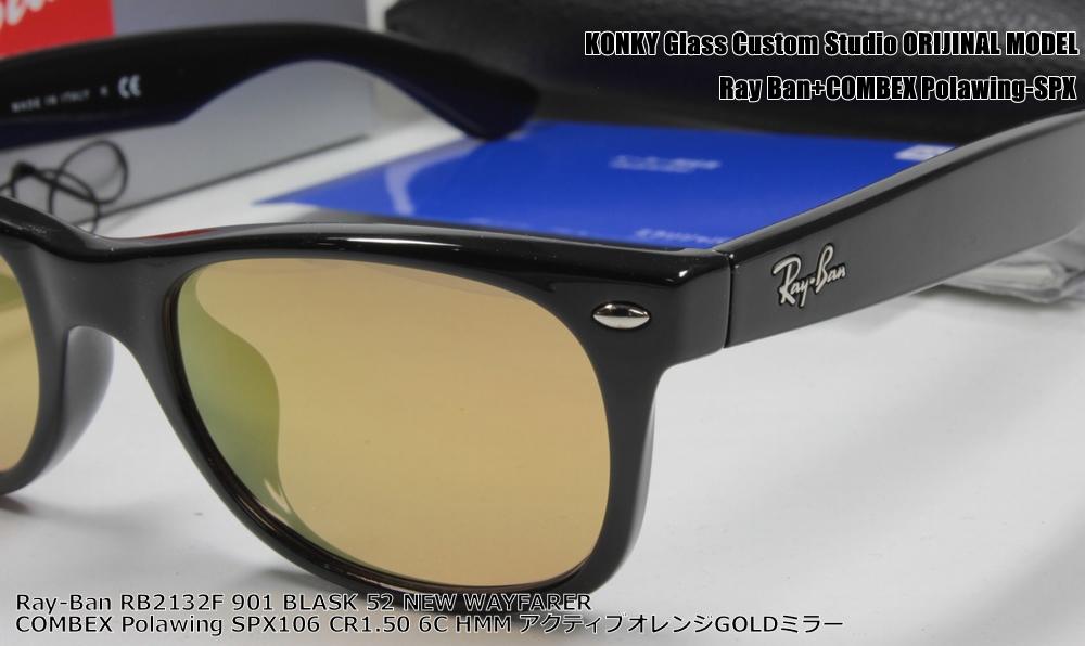 レイバン サングラス カスタム偏光 Ray-Ban NEW WAYFARER ウェイファーラ RB2132F 901 52 / COMBEX Polawing SPX106 (HMM)6CアクティブオレンジGOLDミラー