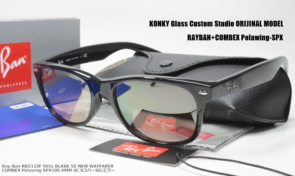 レイバン カスタム偏光サングラス Ray-Ban NEW WAYFARER ウェイファーラ RB2132F 901L 55 / COMBEX Polawing SPX105(HMM)6C サイトコパーSILミラー