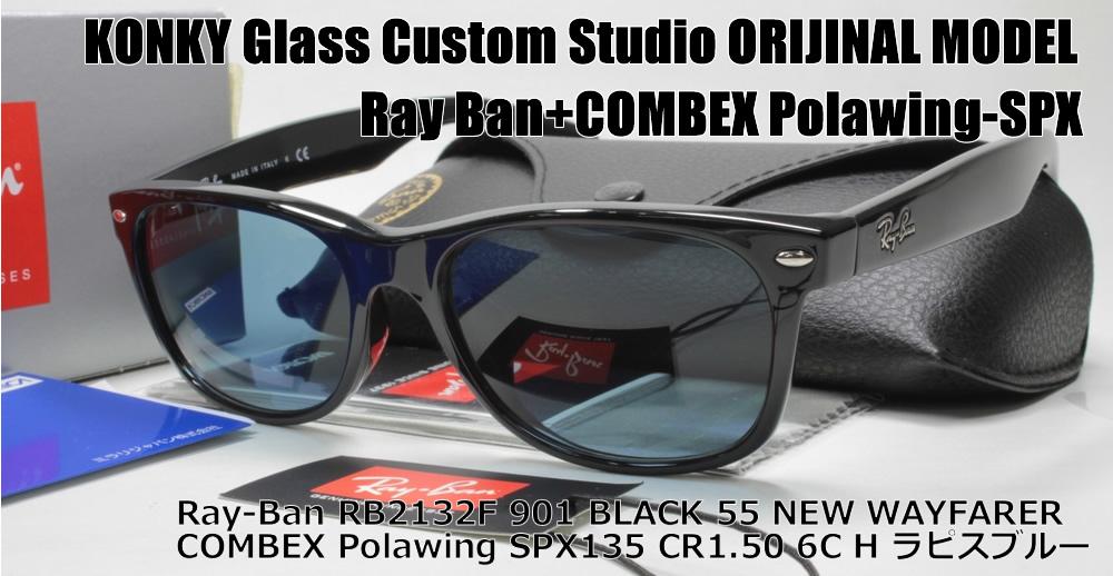 レイバン カスタム偏光サングラス Ray-Ban NEW WAYFARER ウェイファーラ RB2132F 901 55 / COMBEX Polawing SPX135 (H)6Cラピスブルー