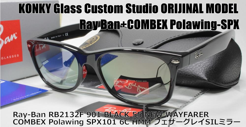 レイバン カスタム偏光サングラス Ray-Ban NEW WAYFARER ウェイファーラ RB2132F 901L 55 / COMBEX Polawing SPX101(HMM)6C フェザーグレイSILミラー
