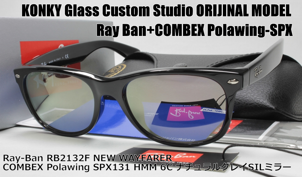 レイバン カスタム偏光サングラス Ray-Ban NEW WAYFARER ウェイファーラ RB2132F 901L 55 / COMBEX Polawing SPX131(HMM)6C ナチュラルグレイSILミラー