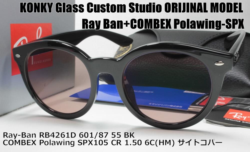レイバン サングラス カスタム偏光 Ray-Ban RB4261D 601/87 55 BK COMBEX Polawing SPX105 CR 1.50 6C(HM) サイトコパー